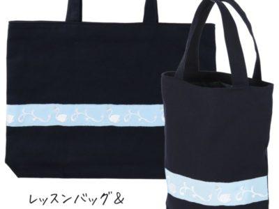 スワンのレッスンバッグとシューズケースセット【ブルー、ピンク】